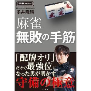 麻雀無敗の手筋 電子書籍版 / 著:多井隆晴 ebookjapan
