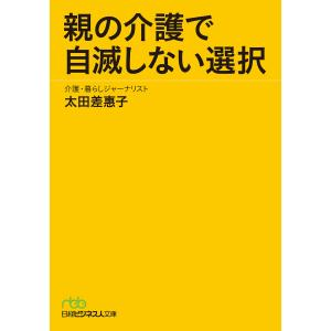 親の介護で自滅しない選択 電子書籍版 / 著:太田差惠子|ebookjapan