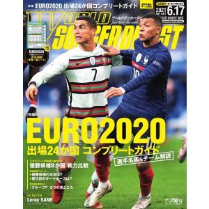 ワールドサッカーダイジェスト 2021年6月17日号 電子書籍版 / ワールドサッカーダイジェスト編集部 ebookjapan