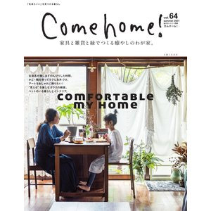 Come home!(カムホーム) vol.64 電子書籍版 / Come home!(カムホーム)...