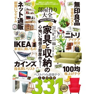 100%ムックシリーズ 部屋作り大全 2021 電子書籍版 / 編:晋遊舎