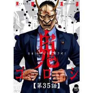 鬼ゴロシ【単話版】 第35話 電子書籍版 / 作:河部真道|ebookjapan
