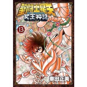 聖闘士星矢 NEXT DIMENSION 冥王神話 (13) 電子書籍版 / 車田正美