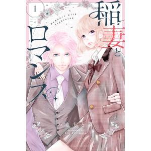 稲妻とロマンス (1) 電子書籍版 / みきもと凜|ebookjapan