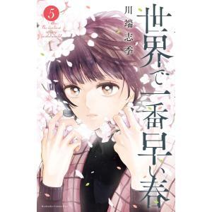 世界で一番早い春 (5) 電子書籍版 / 川端志季