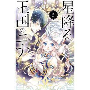 星降る王国のニナ (5) 電子書籍版 / リカチ|ebookjapan