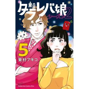 東京タラレバ娘 シーズン2 (5) 電子書籍版 / 東村アキコ