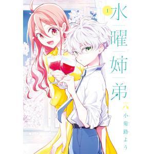 【初回50%OFFクーポン】水曜姉弟 (1) 電子書籍版 / 小菊路よう ebookjapan