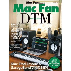 Mac Fan Special Mac Fan DTM [DeskTop Music] 電子書籍版 ...