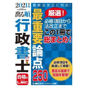 2021年版 出る順行政書士 最重要論点250 電子書籍版 / 東京リーガルマインドLEC総合研究所行政書士試験部 ebookjapan