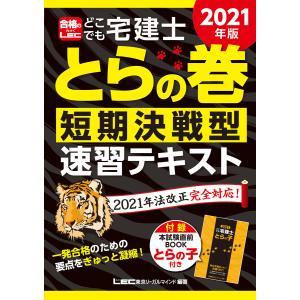 2021年版 どこでも宅建士 とらの巻 短期決戦型速習テキスト 電子書籍版 / 東京リーガルマインドLEC総合研究所宅建士試験部 ebookjapan