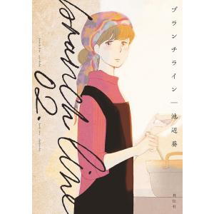 ブランチライン(2) 電子書籍版 / 池辺葵