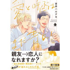 【初回50%OFFクーポン】愛と呼ぶにはまだ青い【単行本版(共通特典付)】 電子書籍版 / 著:吉井ハルアキ|ebookjapan