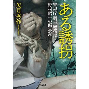 ある誘拐 電子書籍版 / 矢月秀作|ebookjapan