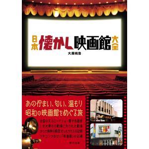 【初回50%OFFクーポン】日本懐かし映画館大全 電子書籍版 / 大屋尚浩(著)