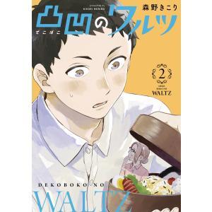 凸凹のワルツ(2) 電子書籍版 / 森野きこり(著)|ebookjapan