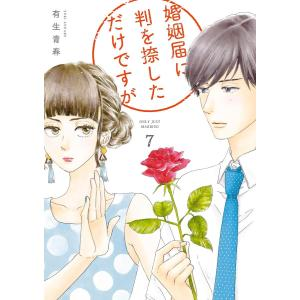 婚姻届に判を捺しただけですが(7)【ebookJapan限定特典付】 電子書籍版 / 有生青春