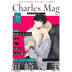 Charles Mag vol.26 -えろ- 電子書籍版 / 垣崎にま / 紫妲たかゆき / やん...