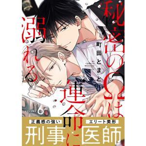 秘密のΩは運命に溺れる (6) 電子書籍版 / 町田とまと ebookjapan