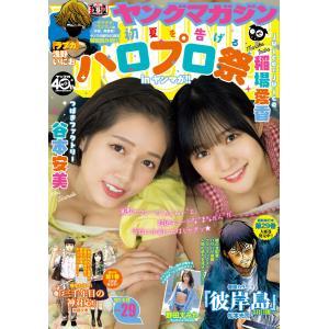 ヤングマガジン 2021年29号 [2021年6月14日発売] 電子書籍版