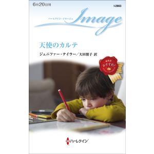 天使のカルテ 電子書籍版 / ジェニファー・テイラー/大田朋子|ebookjapan