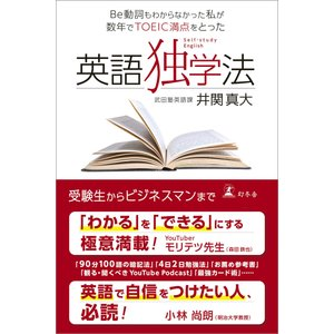 Be動詞もわからなかった私が数年でTOEIC満点をとった 英語独学法 電子書籍版 / 著:井関真大