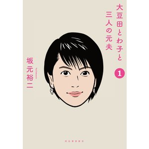 大豆田とわ子と三人の元夫 1 電子書籍版 / 坂元裕二|ebookjapan