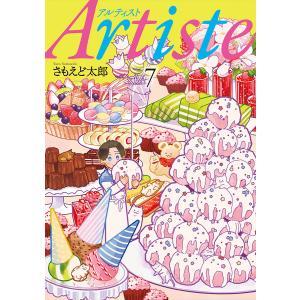 【初回50%OFFクーポン】Artiste(アルティスト) 7巻【電子特典付き】 電子書籍版 / さ...