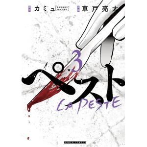 ペスト 3巻 電子書籍版 / カミュ/原作/車戸亮太/漫画|ebookjapan