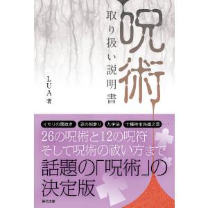 【初回50%OFFクーポン】「呪術」取り扱い説明書 電子書籍版 / LUA(著)|ebookjapan