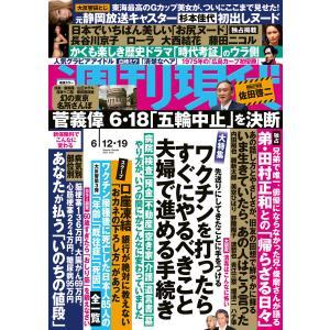 週刊現代 2021年6月12日・19日号 電子書籍版 / 週刊現代編集部 ebookjapan
