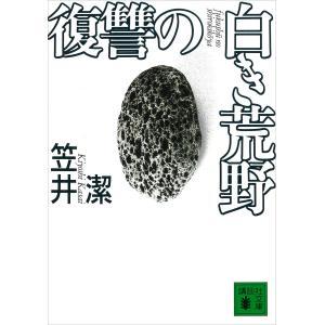 【初回50%OFFクーポン】復讐の白き荒野 電子書籍版 / 笠井潔|ebookjapan