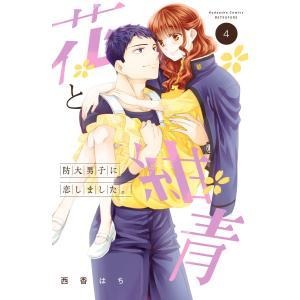 花と紺青 防大男子に恋しました。 (4) 電子書籍版 / 西香はち|ebookjapan