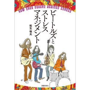 【初回50%OFFクーポン】ビートルズとストレスマネジメント 電子書籍版 / 著者:松生恒夫|ebookjapan