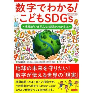 数字でわかる! こどもSDGs 地球がいまどんな状態かわかる本 電子書籍版 / 著者:バウンド/監修: 秋山宏次郎|ebookjapan