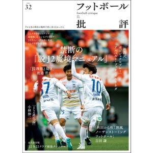 フットボール批評issue32 電子書籍版 / 編集:フットボール批評 編集部|ebookjapan