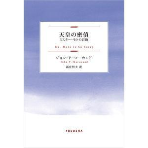天皇の密偵 〜ミスター・モトの冒険 電子書籍版 / ジョン・P・マーカンド/新庄哲夫|ebookjapan