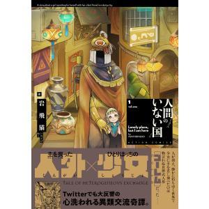 人間のいない国 分冊版 : 15 電子書籍版 / 著者:岩飛猫 ebookjapan