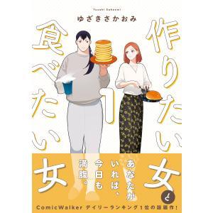 作りたい女と食べたい女 1 電子書籍版 / 著者:ゆざきさかおみ
