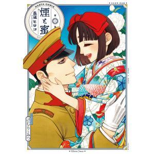 煙と蜜 第三集 電子書籍版 / 著者:長蔵ヒロコ