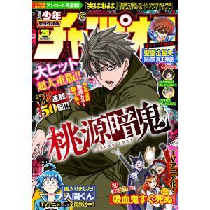 週刊少年チャンピオン 2021年28号 電子書籍版 / 週刊少年チャンピオン編集部 ebookjapan