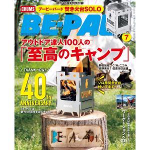 BE-PAL 2021年7月号 電子書籍版 / BE-PAL編集部|ebookjapan
