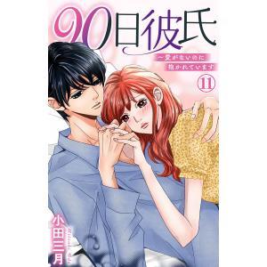 【初回50%OFFクーポン】90日彼氏〜愛がないのに抱かれています (11) 電子書籍版 / 小田三月 ebookjapan