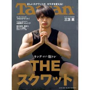 Tarzan (ターザン) 2021年 6月24日号 No.812 [キング・オブ・筋トレ THE ...