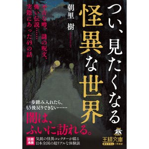 つい、見たくなる怪異な世界 電子書籍版 / 朝里樹|ebookjapan