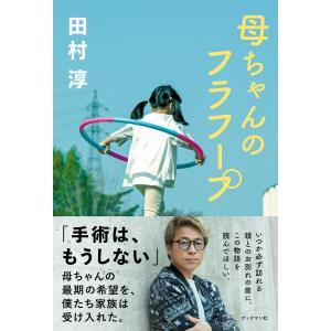 母ちゃんのフラフープ 電子書籍版 / 著:田村淳