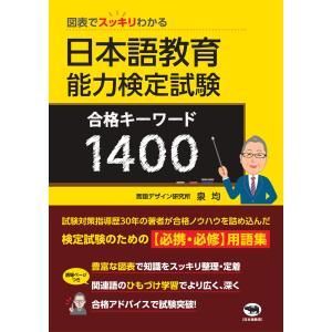 【初回50%OFFクーポン】図表でスッキリわかる日本語教育能力検定試験合格キーワード1400 電子書...