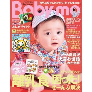 Baby-mo(ベビモ) 2021年夏秋号 電子書籍版 / Baby-mo(ベビモ)編集部|ebookjapan