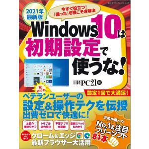 2021年最新版 Windows10は初期設定で使うな! 電子書籍版 / 編:日経PC21