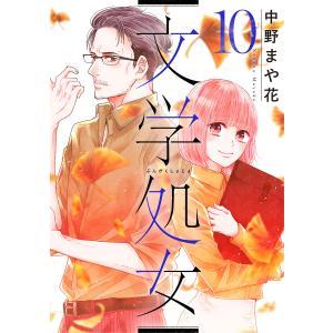 文学処女 10巻 電子書籍版 / 中野まや花|ebookjapan